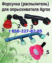 Форсунка (распылитель) для опрыскивателя Agros
