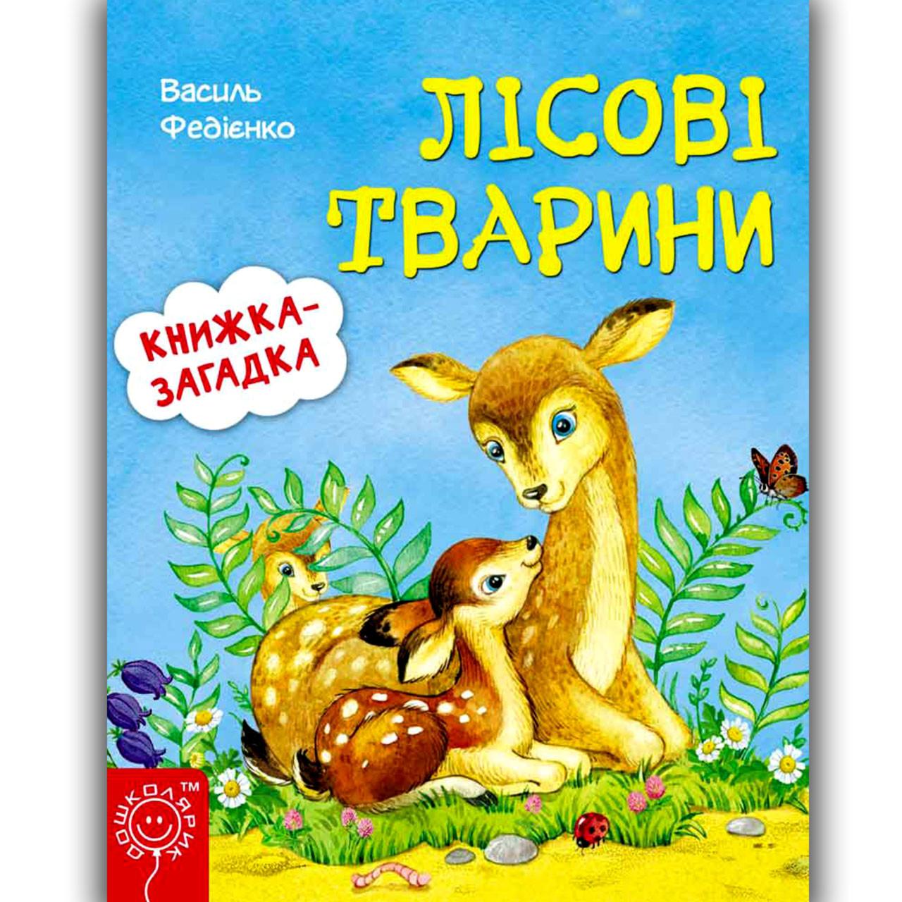 Книжка-загадка Лісові тварини Авт: Федієнко В. Вид: Школа