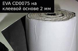 Микропора EVA CD0075 на клеевой основе 2 мм 1х100м (70мк)