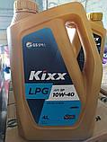 Масло моторне KIXX LPG 10w-40 4L, фото 2