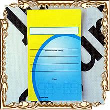 Цінник картонний Жовто-Блакитний 11*6,5 см.  200 шт./уп.