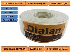 Кабель коаксіальний RG58 Dialan RG58 Cu 0,80мм 50 Ом бухта 100м (002809)