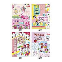 Щоденник для дівчат В5,64арк,обкладинка тверд. палітурка УФ-лак, глітер, блок кольровий (5026)