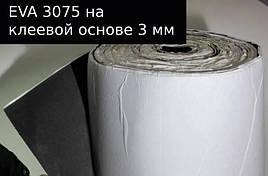 Микропора EVA 3075 на клеевой основе пленка 3 мм (1х50м)