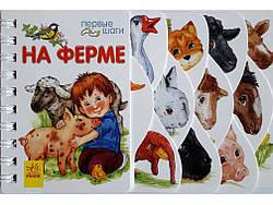 Книга-картонка для самых маленьких На ферме (рус), Ранок (С410024Р)