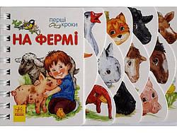 Книжка-картонка для самых маленьких На ферме (укр), Ранок (С410023У)