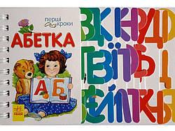 Развивающая книжка-картонка для малышей Азбука (укр), Ранок (С410022У)