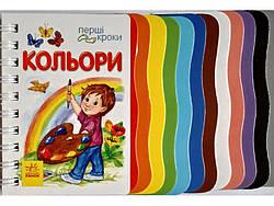 Развивающая книжка-картонка для малышей Цвета (укр), Ранок (С410017У)
