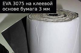 Микропора EVA 3075 на клеевой основе бумага 3 мм (1х50м)