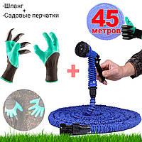 Шланг садовый поливочный Magic hose Xhose 45м и насадка с мощным интенсивным распылением+Садовые перчатки