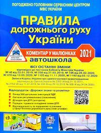 Правила дорожнього руху України. Коментар у малюнках