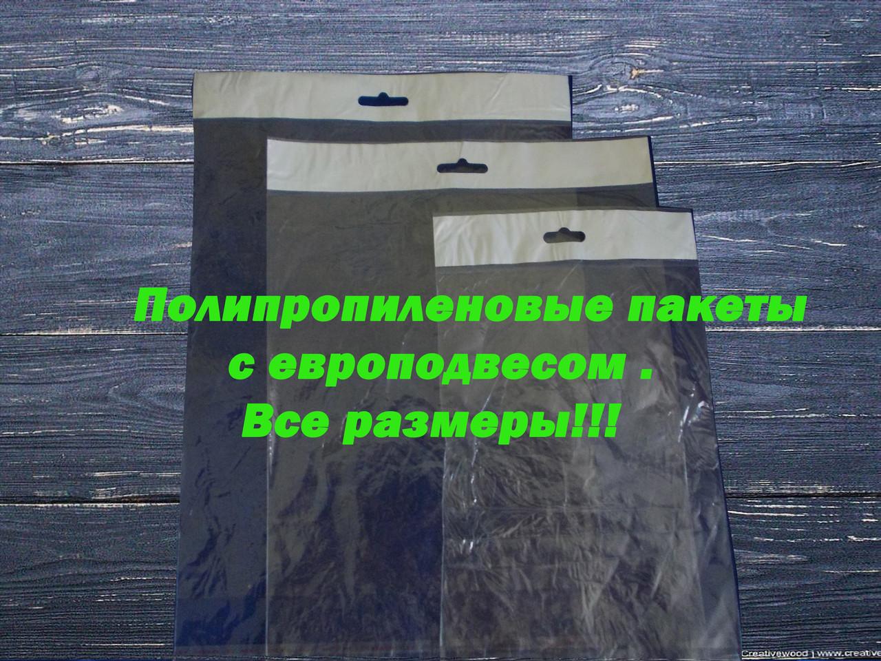 Пакет прозрачный полипропиленовый + скотч  9*28+3\25мк +скотч(+еврослот3,5) (1000 шт)