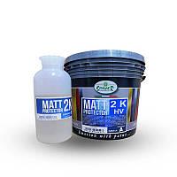 MATT PROTECTOR 2K (A+B) - Матове, двокомпонентне покриття для зупинки процесу окислення. SPIVER