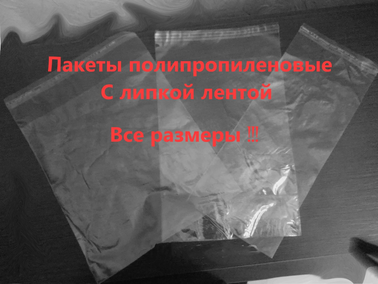 Пакет прозорий поліпропіленовий + скотч 45*49+4\25мк +скотч (1000 шт)