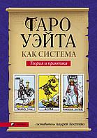 Таро Уейта Як система Андрій Костенко 9786176570776