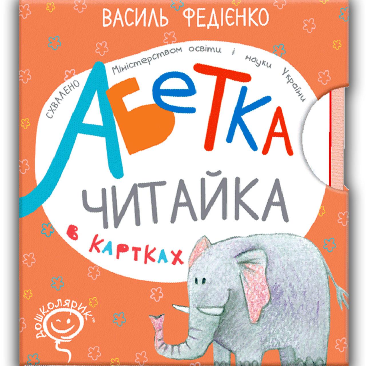 Набір карток Абетка Авт: Федієнко В. Вид: Школа