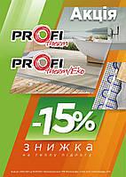 ProfiTherm 225 Вт (1,5 м2) мат нагріваючий для теплого полу, електрична тепла підлога під плитку, фото 1
