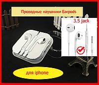 Проводные наушники EarPods with 3.5mm для Apple iPhone 3/4/5/6/iPad/ipod ганитура айфон, наушники для айфона