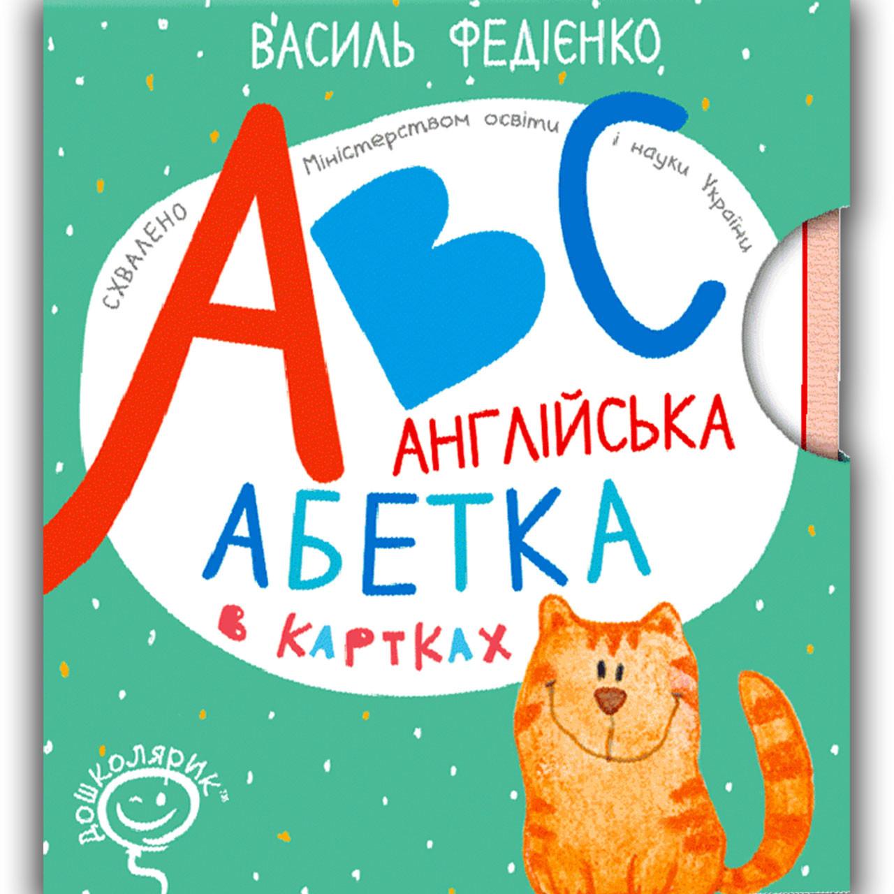 Набір карток Англійська абетка Авт: Федієнко В. Вид: Школа