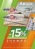 ProfiTherm 375 Вт (2,5 м2) тепла підлога Profi Therm, мати теплої підлоги під плитку