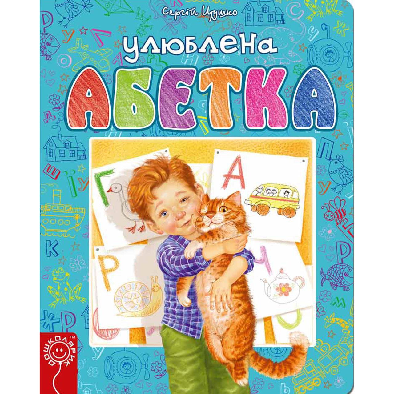 Книжка-картонка Улюблена абетка Авт: Цушко С. Вид: Школа