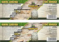 Новий вид каменю KLVIV в масовій реалізації.