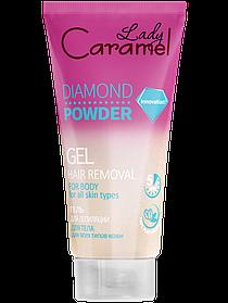 Гель для депиляции Lady Сaramel Diamond powder 150 мл