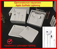 Оригинальные наушники Apple EarPods Lightning с пультом Д/У MMTN2, проводные наушники для iphone 7/8/10/11/12