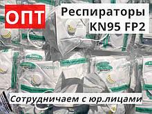 Респиратор KN95 c клапаном 5 слоев ffp2 белый / защитные маски строительный N95 респираторы КН95 ффп2