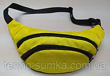 Поясная сумка бананка. Жёлтая
