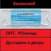 Одноразовые Маски медицинские 3-х слойные голубые, одноразовая маска трехслойная на резинках