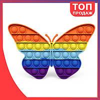 Pop fidget гра-антистрес для дітей та дорослих (Бабочка) / антистрес игрушка для детей и взрослых