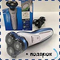 Электробритва мужская с триммером ProMozer MZ-7000 | Электрическая Бритва для бороды сухого и влажного бритья