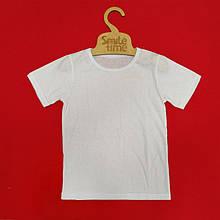 Біла дитяча футболка SmileTime базова Basic Sport кулір 100% бавовна