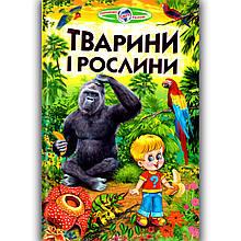 Пізнаємо світ разом Тварини і рослини Авт: Гуріна В. Вид: Белкар