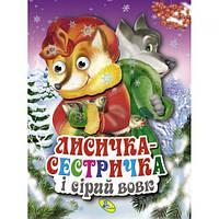 "Книга объёмные глазки ""Лисичка-сестричка і сірий вовк"", укр 99737, Кредо"