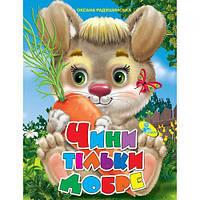 """Книжка детская """"Чини тільки добре"""" 94277, Кредо"""