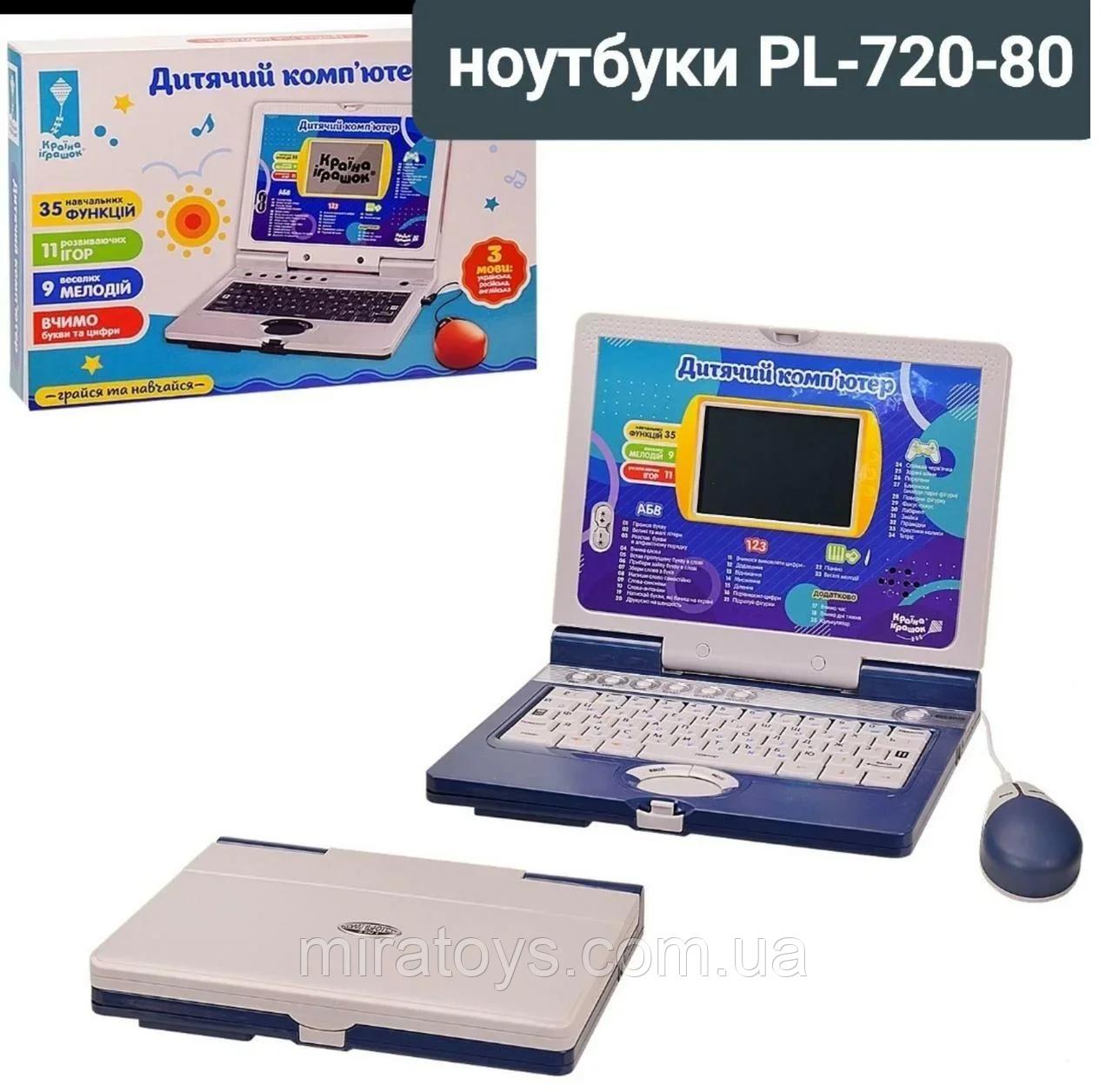 Дитячий комп'ютер-ноутбук PL-720-80 російською, українською та англійською мовами (35 функцій)