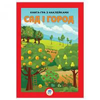 """Книга-игра с наклейками """"Сад и огород"""", укр 3631, Книжковий хмарочос"""