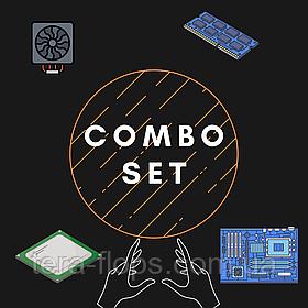Combo Set - купи набор и получи скидку  до 300 грн!