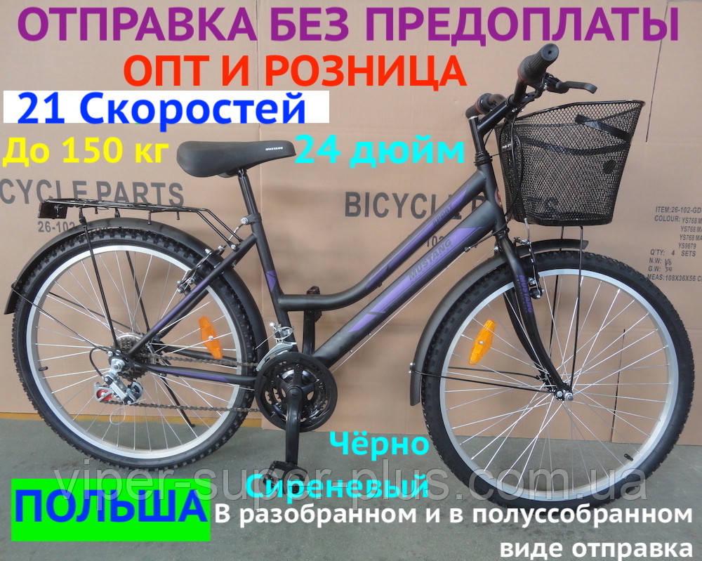 Міський велосипед Mustang Sport 24*162 Чорно Бузковий Крила, Багажник, Кошик, 21 Швидкість жіночою рамою