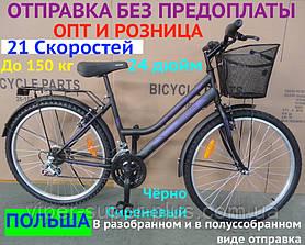 Городской велосипед Mustang Sport 24*162 Черно Сиреневый Крылья, Багажник, Корзинка, 21 Скорость женской рамой