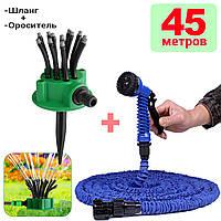 Шланг садовый поливочный Magic hose Xhose 45м и мощный интенсивный распылитель+Ороситель 12в1 Fresh Garden