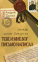 Тебе и мне Бог письмо написал. Протоиерей Андрей Ткачев