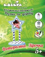 """Роспись по дереву """"Фоторамка Звездочка"""""""