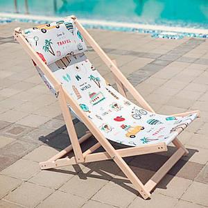 Шезлонг складаний для пляжу,басейну Travel/Шезлонг розкладний дерев'яний/Літній пляжний лежак і садовий