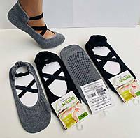 Носки для йоги и фитнеса нескользящие с фиксирующими резинками