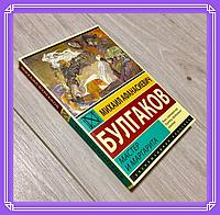 Мастер и Маргарита - М.Булгаков