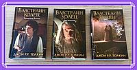 Властелин колец - Джон Р.Р. Толкин - комплект из 3х книг