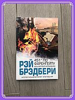 451 градус по Фаренгейту - Рей Бредбери (мягкая обложка)